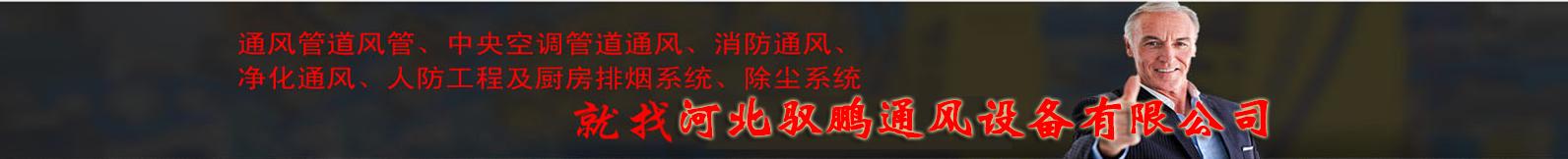 河北驭鹏通风设备有限公司